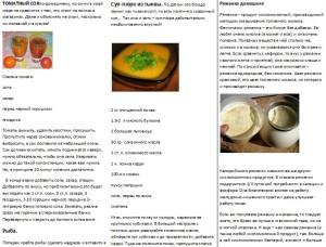 томатный сок 1